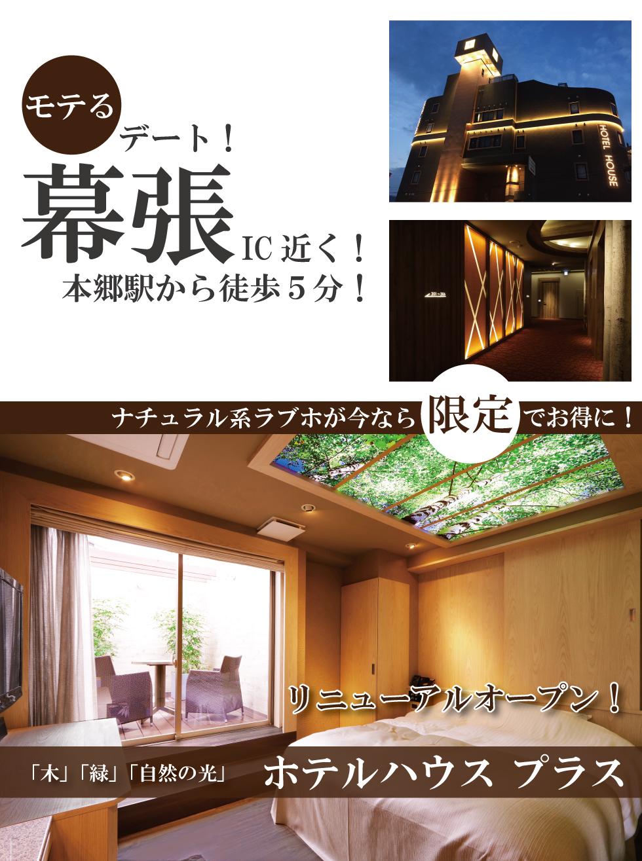 千葉にある豪華ラブホ、本命は幕張ホテルハウスプラス